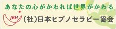 (社)日本ヒプノセラピー協会